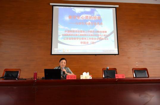 李国珑教授讲座